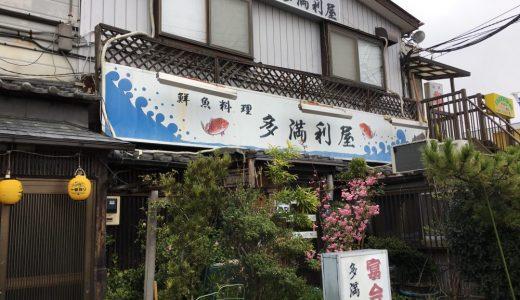 【さいたま市西区】「多満利屋」のランチはおすすめ!メニューまとめ