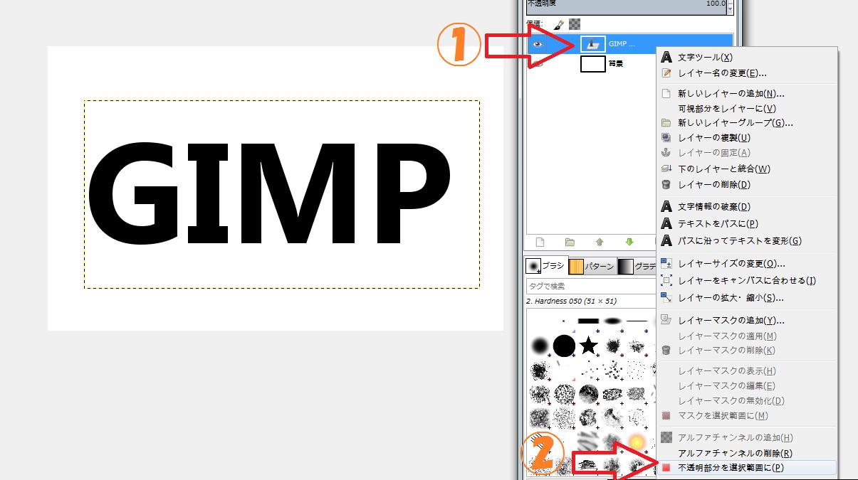【無料の画像編集ソフト GIMP】文字にグラデーションをかける方法
