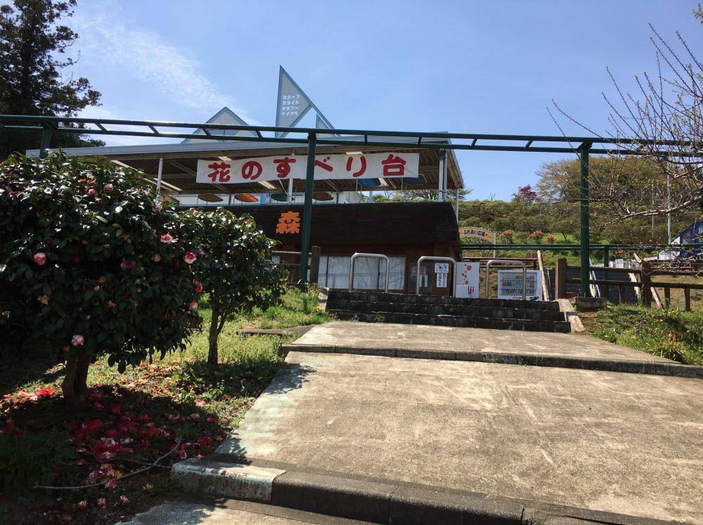 茨城県石岡市のフラワーパークは最高のレジャースポット!恐怖のアトラクションあり