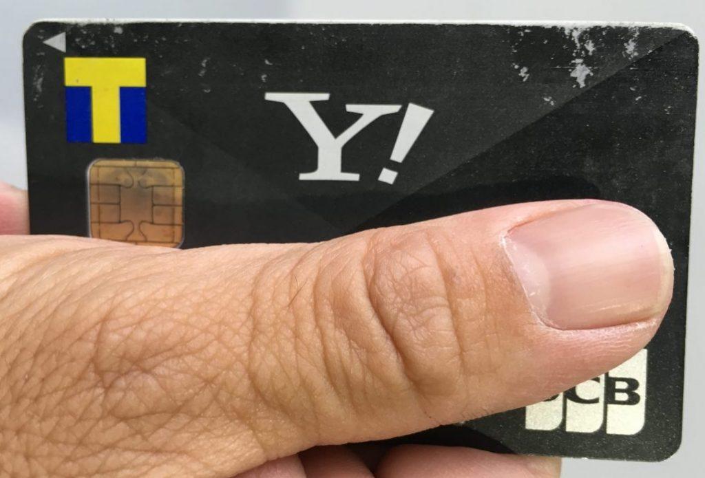 Tポイントを貯めるなら、yahooクレジットカードが絶対お得