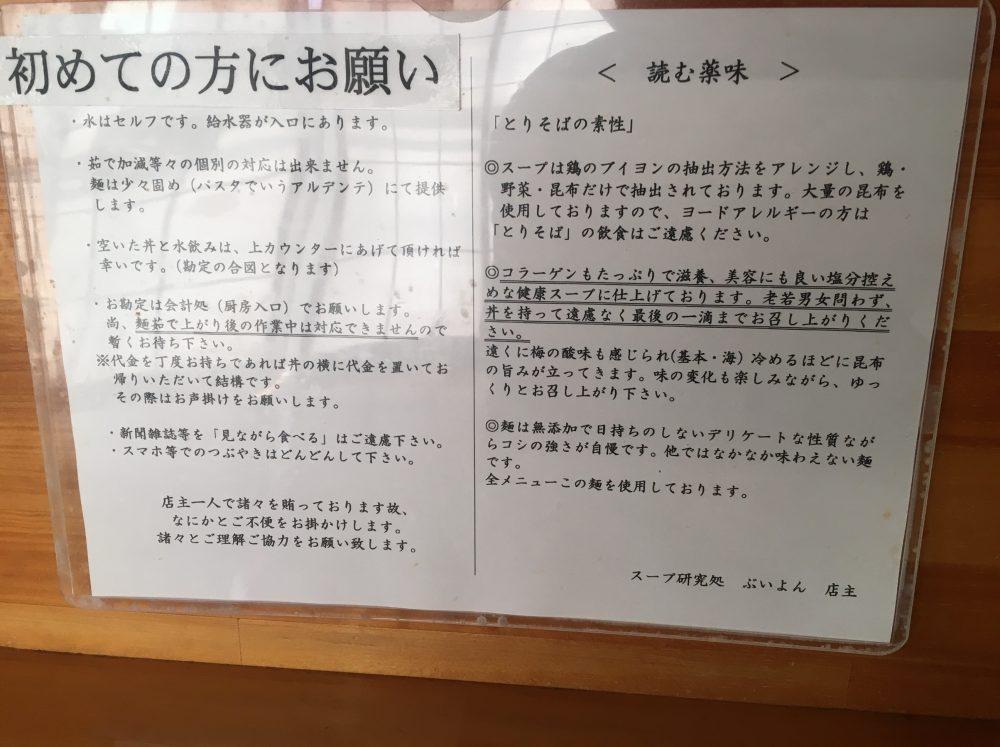 【長野県上田市】「スープ研究処 ぶいよん」にいってきた!食べログ評価の高いラーメン店
