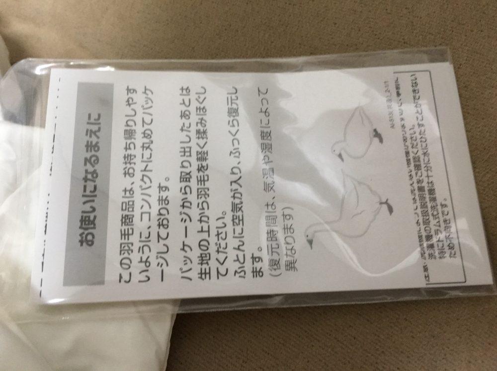 ニトリの羽毛布団「かるふわ」のレビュー!軽くておすすめ!