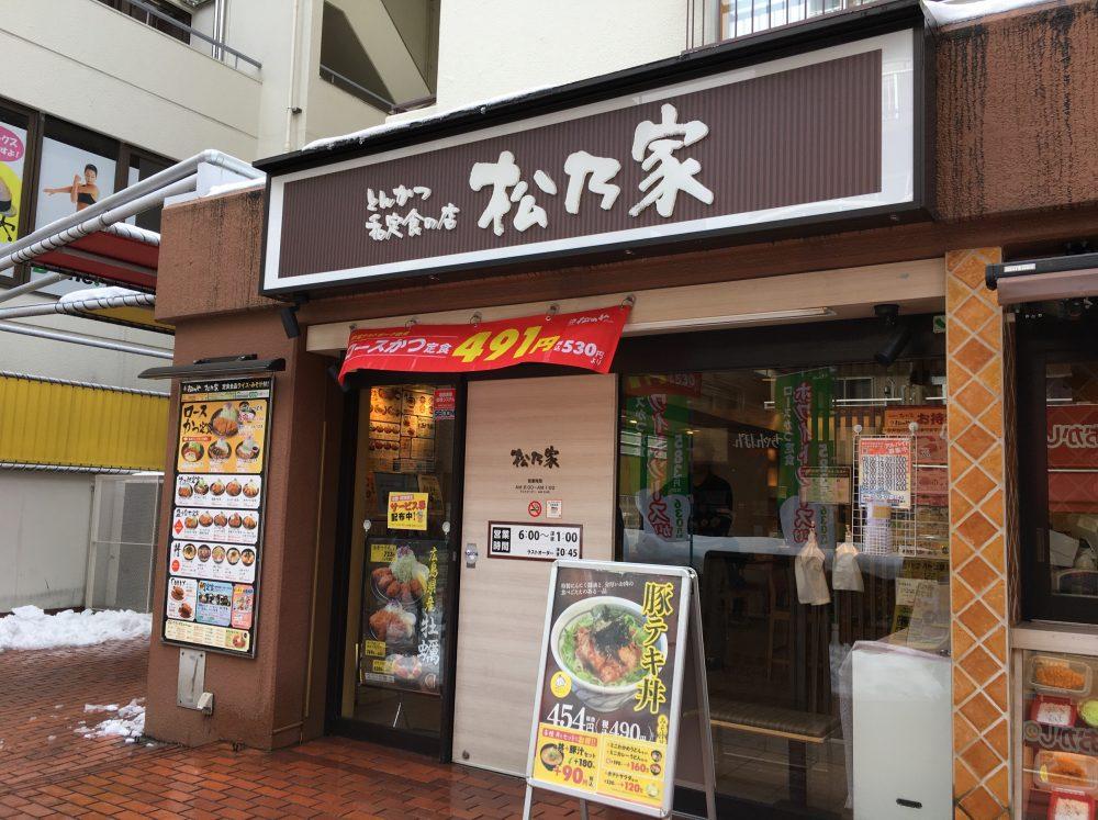 「松乃屋」のとんかつ定食は安いし、美味しくておすすめ!ワンコイン