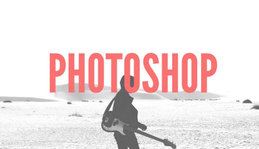 【Photoshop CS6の使い方】基本操作から、初心者でもわかるように解説!
