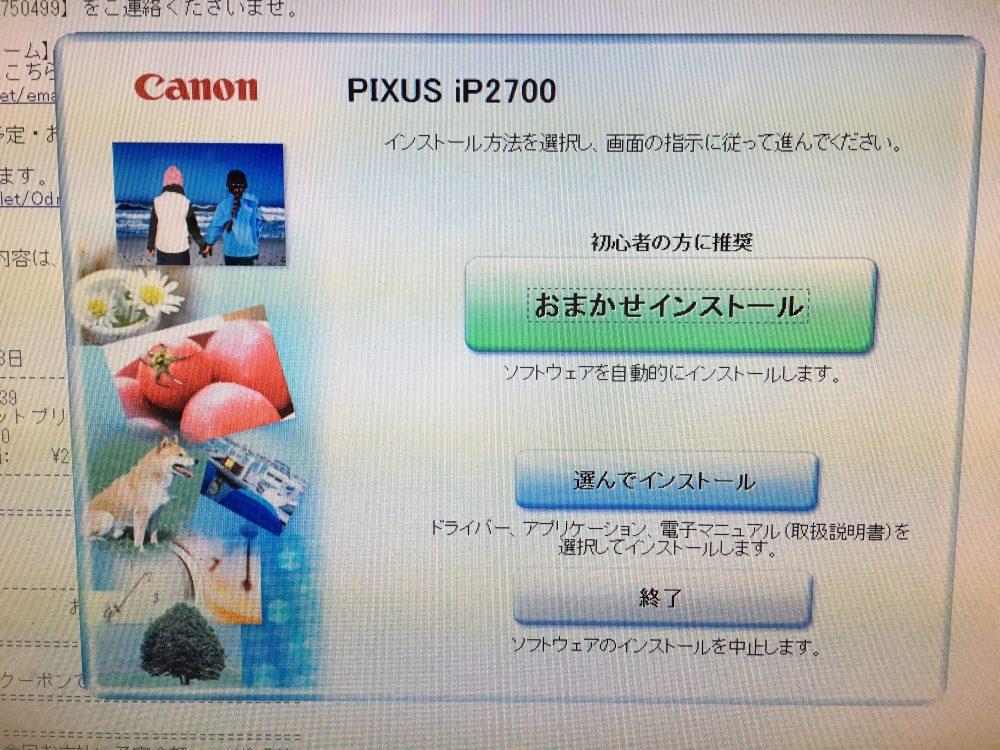 キャノンPIXUS iP2700 使用した感想・レビュー 口コミ 評価