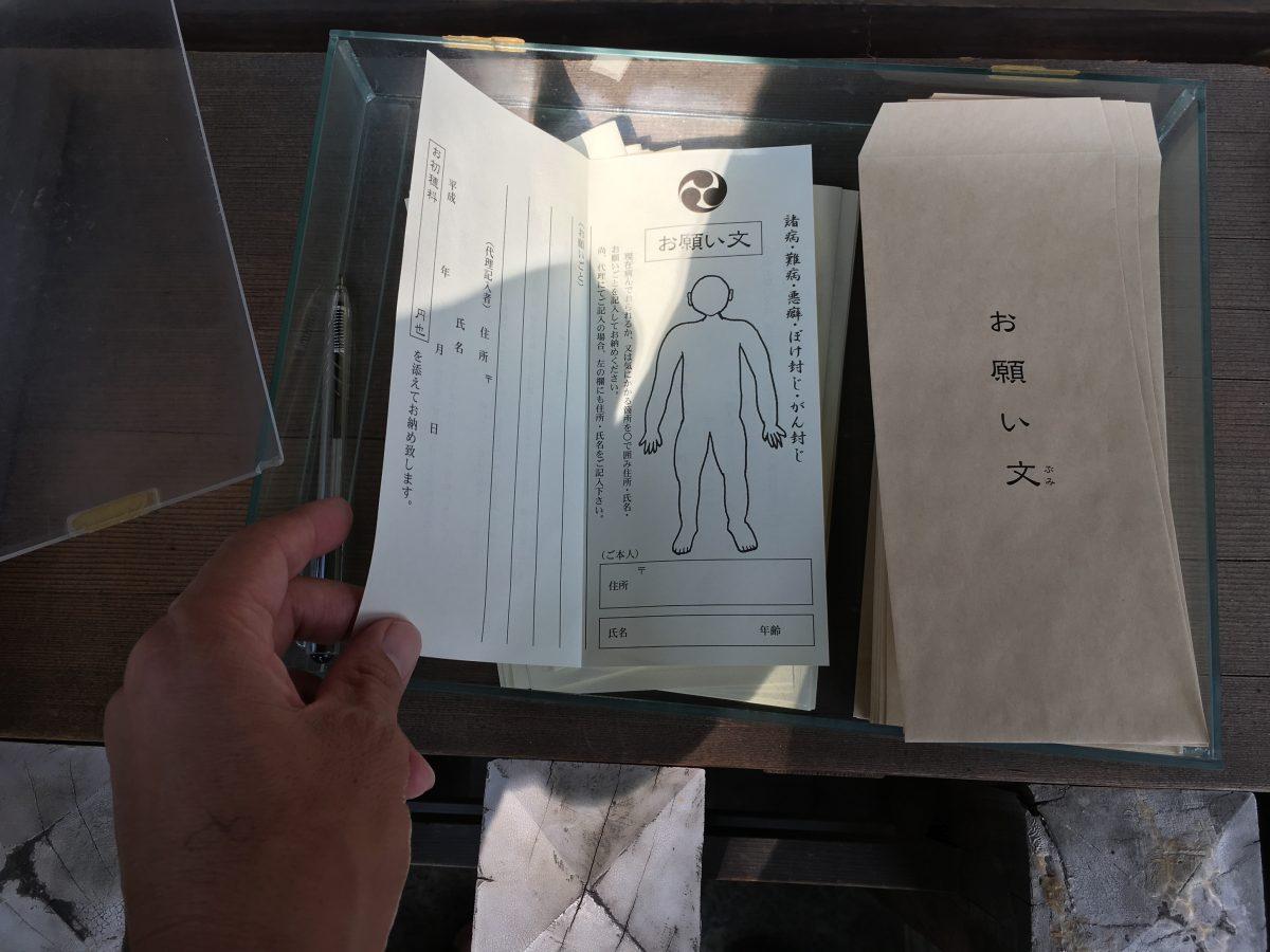 【埼玉 行田八幡神社】癌封じお守り・御朱印の紹介
