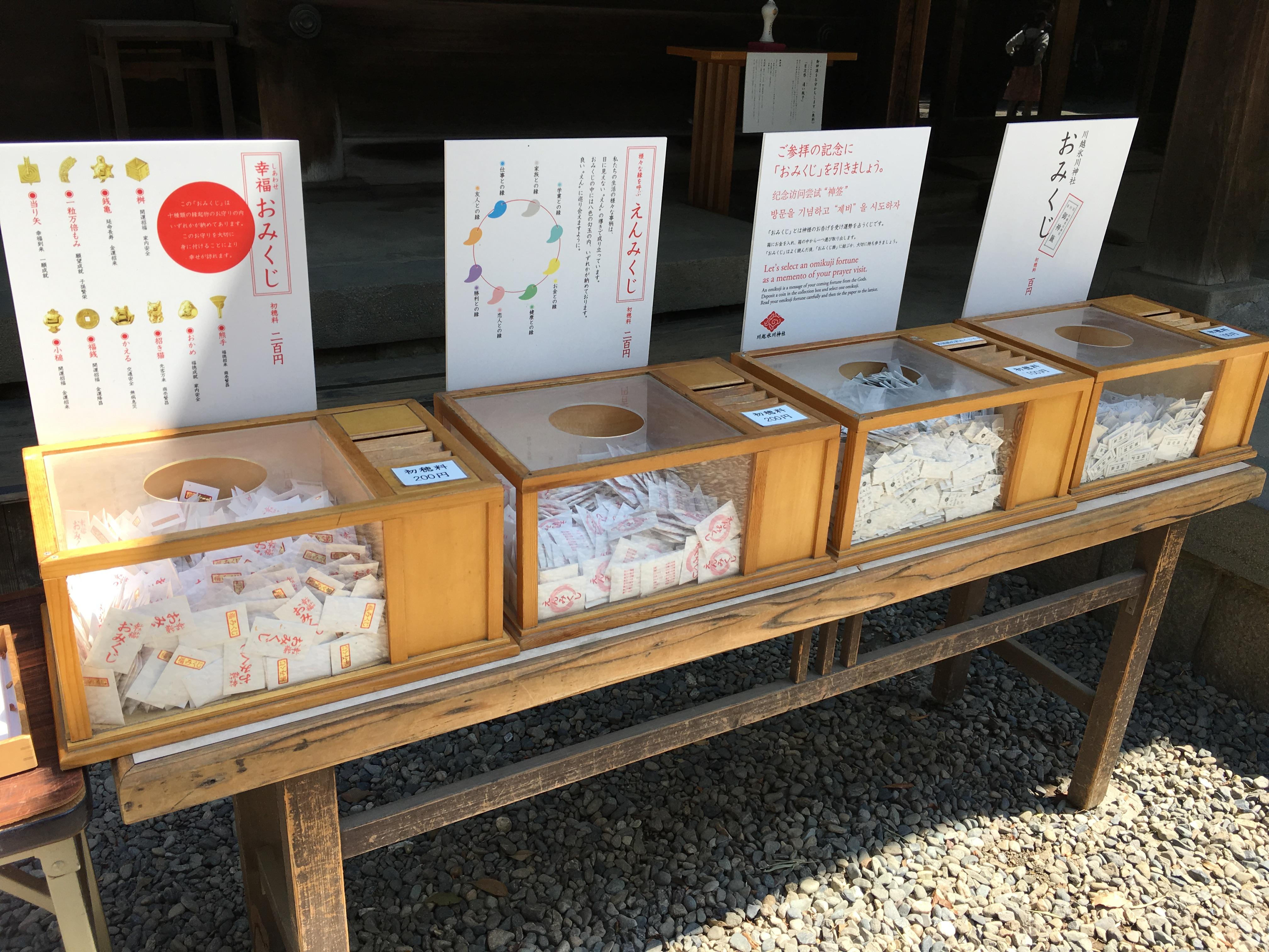 【川越氷川神社】縁結び風鈴・御朱印の紹介!無料駐車場あり