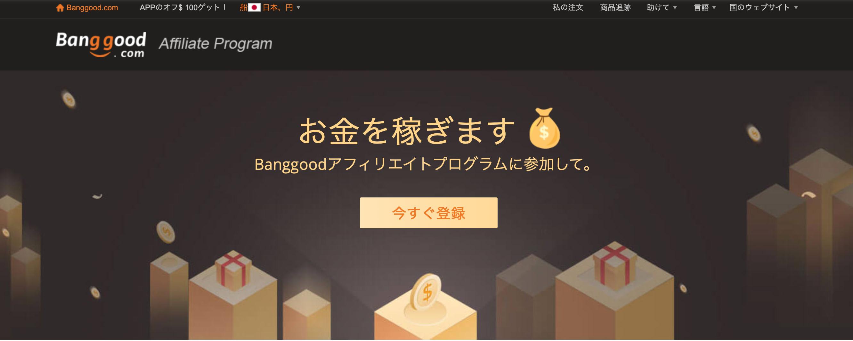 banggood(バングッド)のアフィリエイトの登録方法