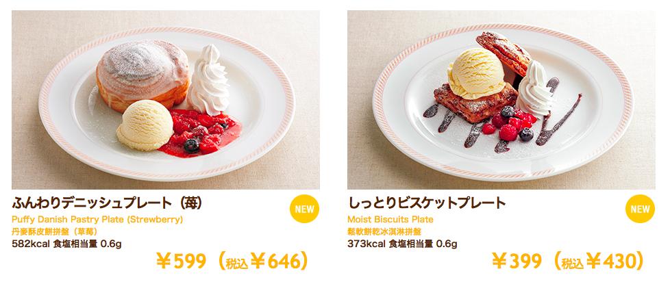 【ジョイフル 人気のメニュー ランキング10】全種類食べたのでおすすめを紹介