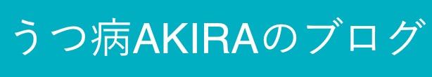 うつ病AKIRAのブログ